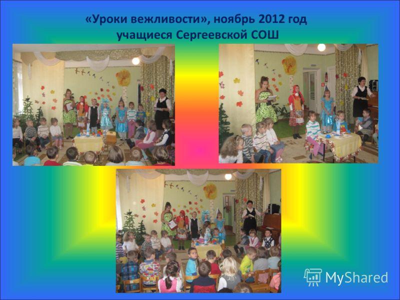 «Уроки вежливости», ноябрь 2012 год учащиеся Сергеевской СОШ