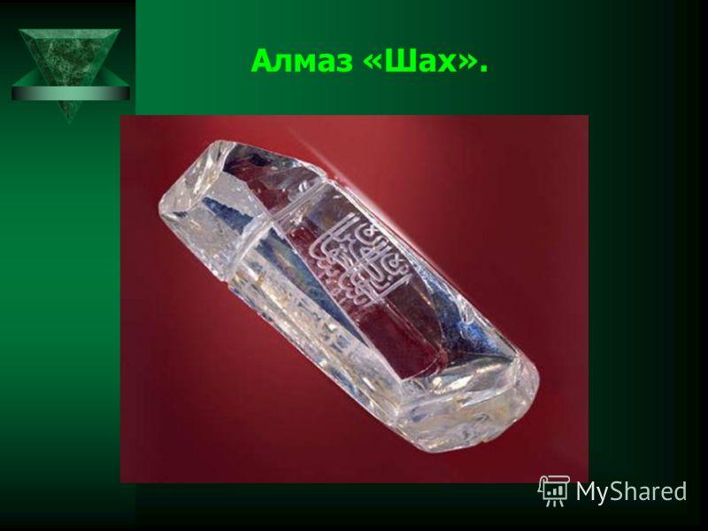 Алмаз «Шах».