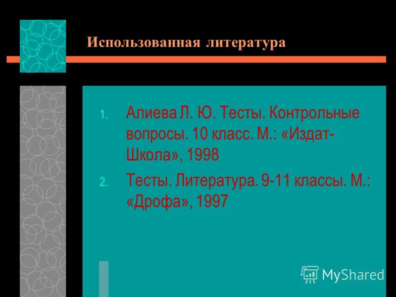 Презентация на тему Тест по творчеству А П Чехова класс  27 Использованная литература 1 Алиева Л Ю Тесты Контрольные вопросы