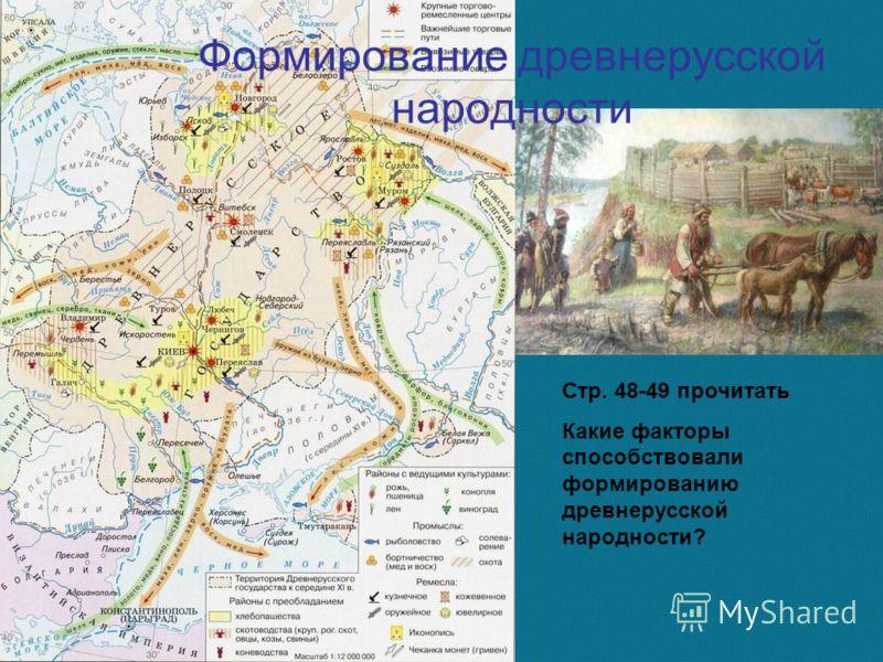 Савка Н.В., учитель истории 2008 год Формирование древнерусской народности Стр. 48-49 прочитать Какие факторы способствовали формированию древнерусской народности?