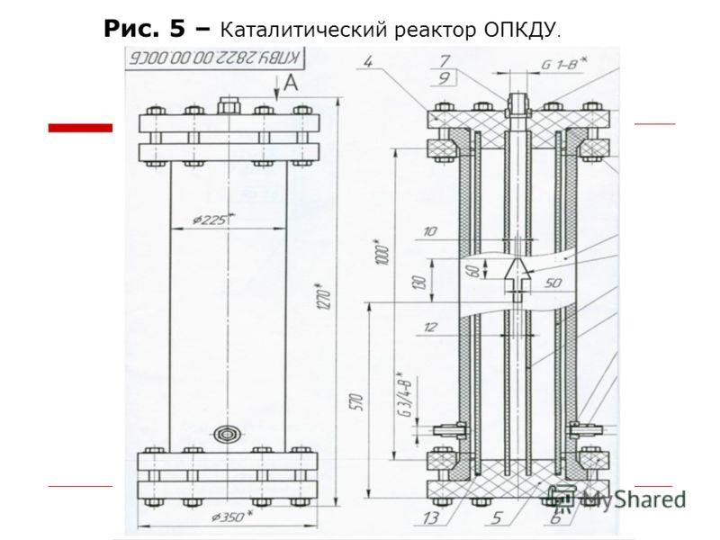 Рис. 5 – Каталитический реактор ОПКДУ.