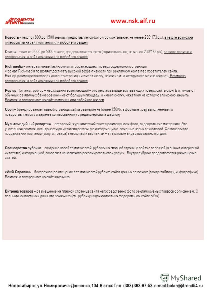 Новость - текст от 800 до 1500 знаков, предоставляется фото (горизонтальное, не менее 230*173 pix), в тексте возможна гиперссылка на сайт компании или любой его раздел Статья - текст от 3000 до 5000 знаков, предоставляется фото (горизонтальное, не ме