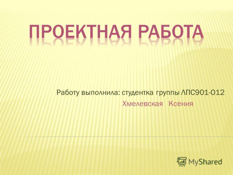 Работу выполнила: студентка группы ЛПС901-О12 Хмелевская Ксения