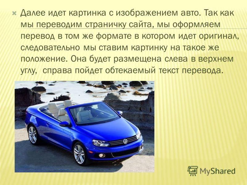 Далее идет картинка с изображением авто. Так как мы переводим страничку сайта, мы оформляем перевод в том же формате в котором идет оригинал, следовательно мы ставим картинку на такое же положение. Она будет размещена слева в верхнем углу, справа пой