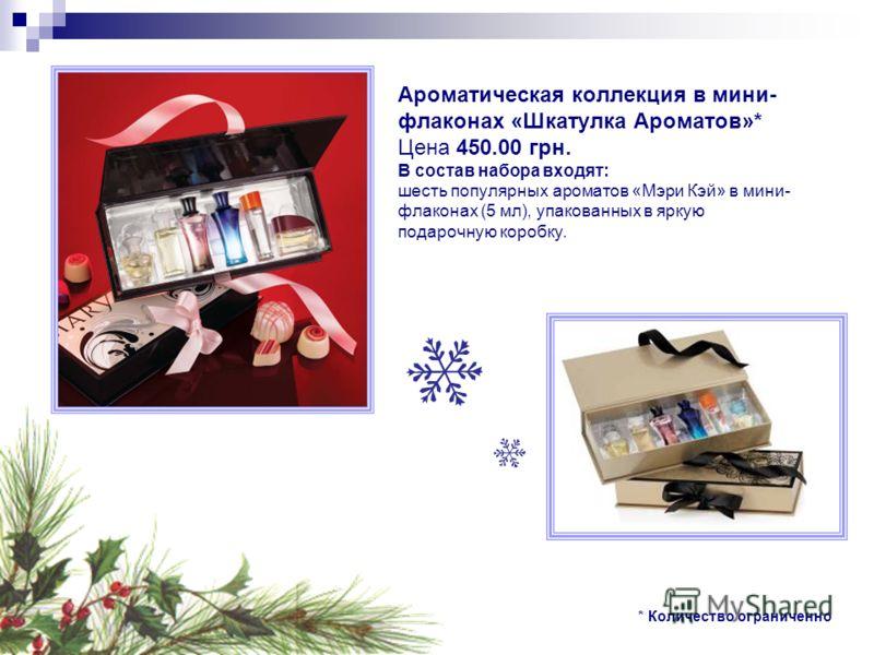 Ароматическая коллекция в мини- флаконах «Шкатулка Ароматов»* Цена 450.00 грн. В состав набора входят: шесть популярных ароматов «Мэри Кэй» в мини- флаконах (5 мл), упакованных в яркую подарочную коробку. * Количество ограниченно