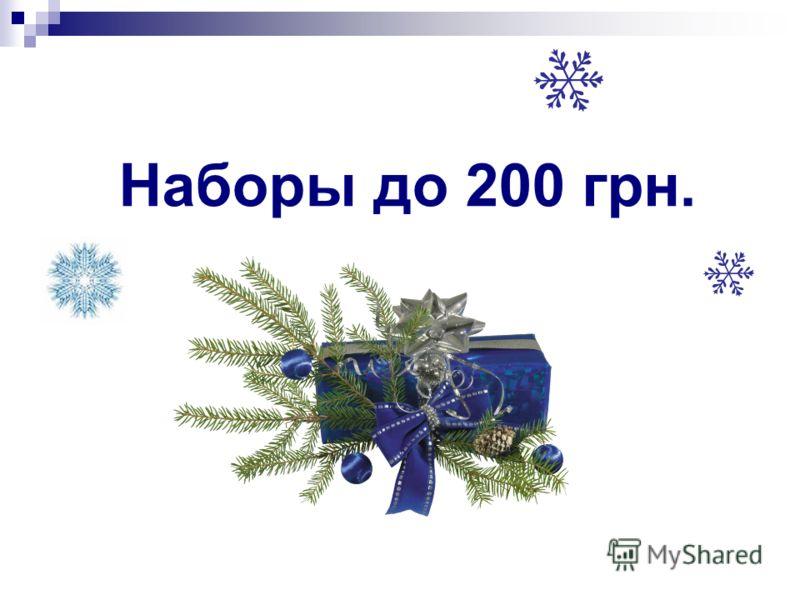 Наборы до 200 грн.