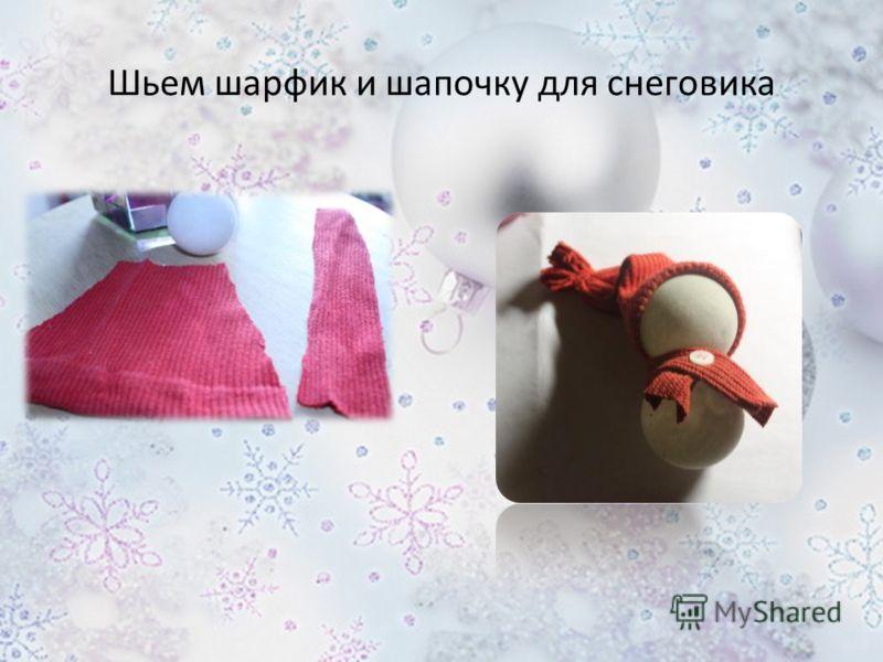 Шьем шарфик и шапочку для снеговика