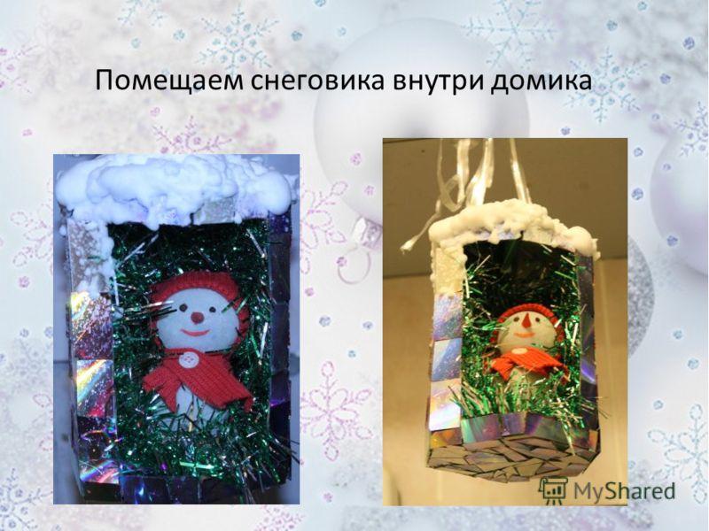 Помещаем снеговика внутри домика