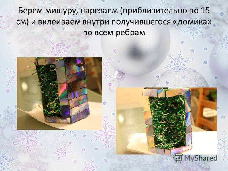 Берем мишуру, нарезаем (приблизительно по 15 см) и вклеиваем внутри получившегося «домика» по всем ребрам