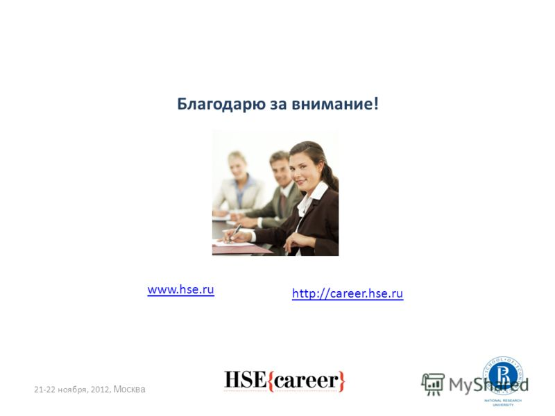 21-22 ноября, 2012, Москва Благодарю за внимание! www.hse.ru http://career.hse.ru