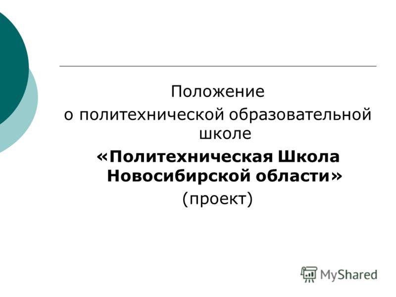 Положение о политехнической образовательной школе «Политехническая Школа Новосибирской области» (проект)