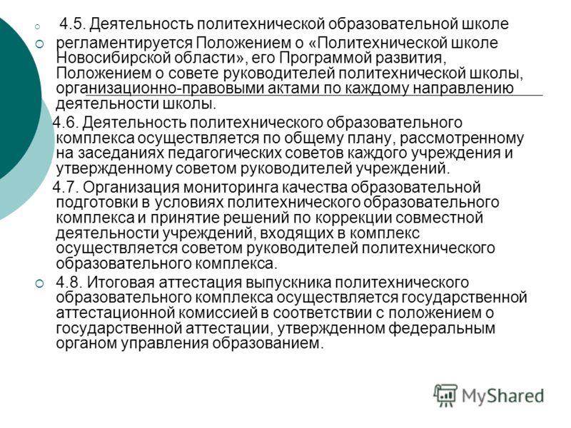 4.5. Деятельность политехнической образовательной школе регламентируется Положением о «Политехнической школе Новосибирской области», его Программой развития, Положением о совете руководителей политехнической школы, организационно-правовыми актами по