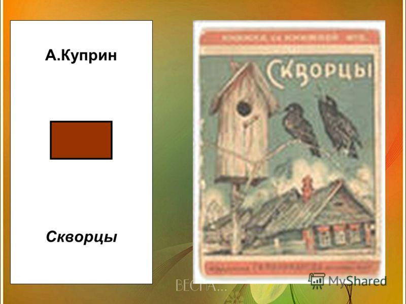 А.Куприн Скворцы