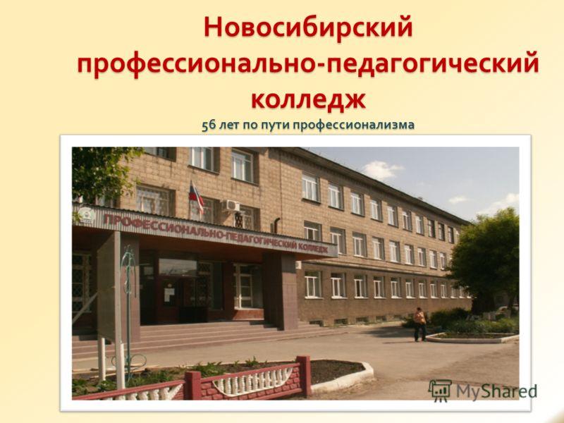 Новосибирский профессионально - педагогический колледж 56 лет по пути профессионализма