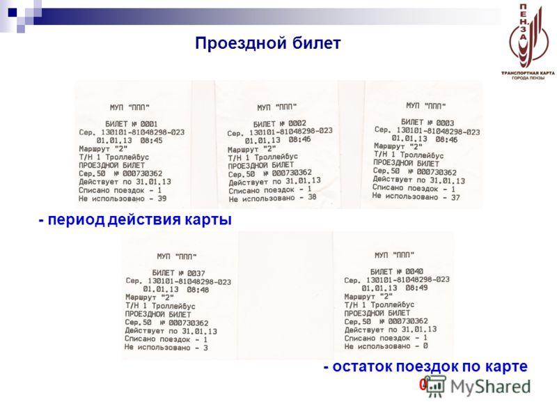 Проездной билет - период действия карты - остаток поездок по карте 0