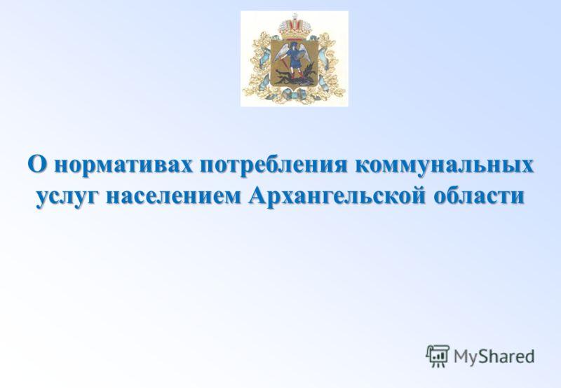 О нормативах потребления коммунальных услуг населением Архангельской области