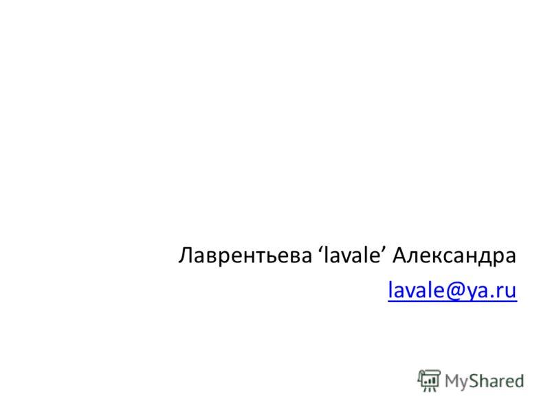 Лаврентьева lavale Александра lavale@ya.ru
