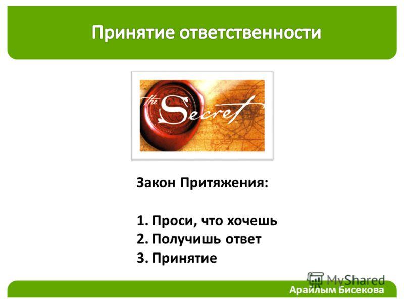 Закон Притяжения: 1.Проси, что хочешь 2.Получишь ответ 3.Принятие