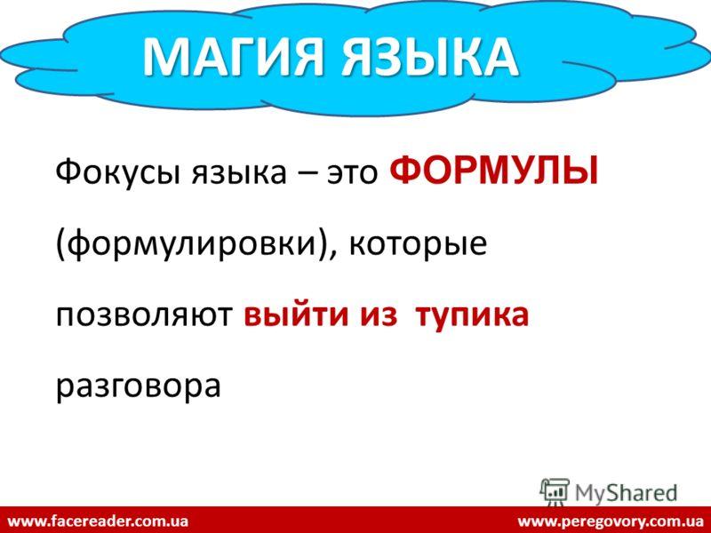 Фокусы языка – это ФОРМУЛЫ (формулировки), которые позволяют выйти из тупика разговора МАГИЯ ЯЗЫКА www.facereader.com.uawww.peregovory.com.ua
