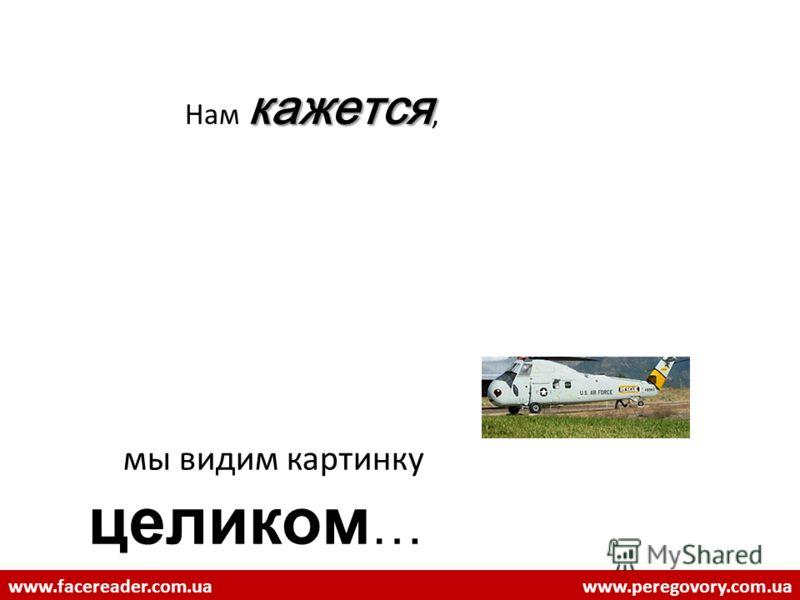 кажется Нам кажется, мы видим картинку целиком … www.facereader.com.uawww.peregovory.com.ua
