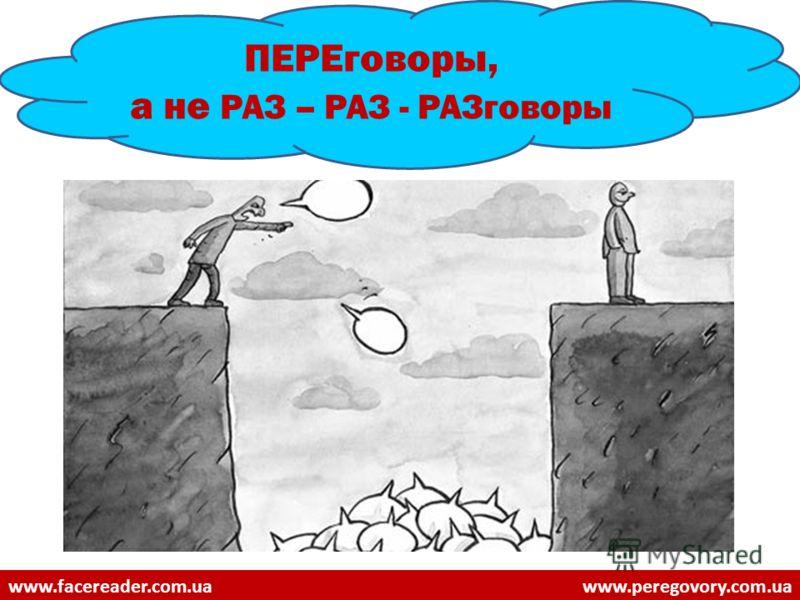 www.facereader.com.uawww.peregovory.com.ua ПЕРЕговоры, а не РАЗ – РАЗ - РАЗговоры