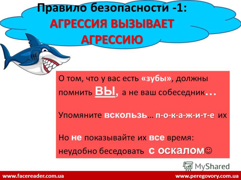О том, что у вас есть «зубы», должны помнить ВЫ, а не ваш собеседник … п-о-к-а-ж-и-т-е Упомяните вскользь … п-о-к-а-ж-и-т-е их оскалом Но не показывайте их все время: неудобно беседовать с оскалом www.facereader.com.uawww.peregovory.com.ua Правило бе