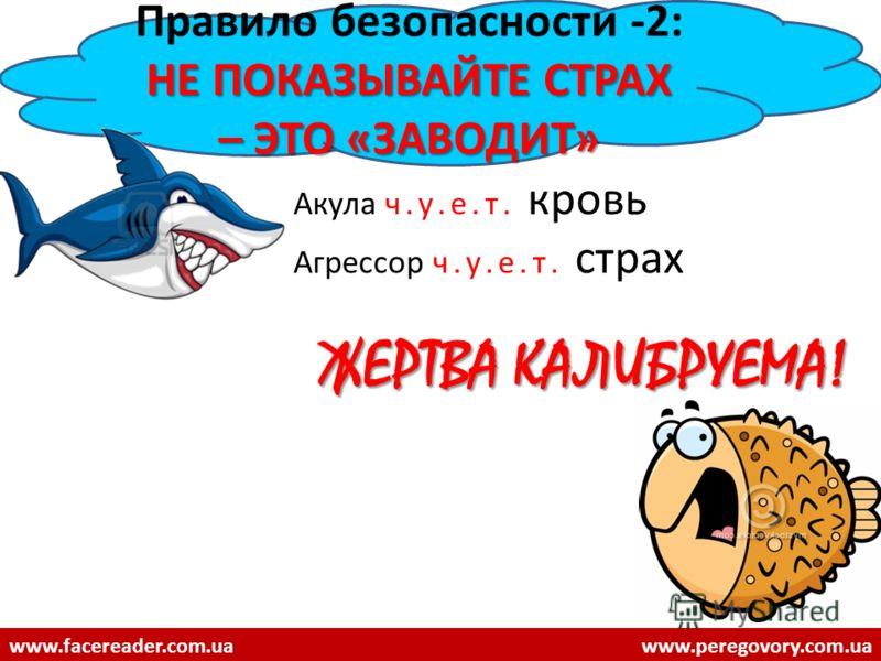 Акула ч.у.е.т. кровь Агрессор ч.у.е.т. страх ЖЕРТВА КАЛИБРУЕМА! www.facereader.com.uawww.peregovory.com.ua Правило безопасности Правило безопасности -2: НЕ ПОКАЗЫВАЙТЕ СТРАХ – ЭТО «ЗАВОДИТ»