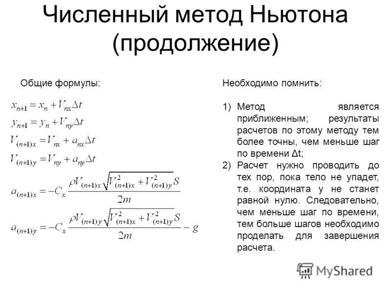 Численный метод Ньютона (продолжение) Общие формулы:Необходимо помнить: 1)Метод является приближенным; результаты расчетов по этому методу тем более точны, чем меньше шаг по времени Δt; 2)Расчет нужно проводить до тех пор, пока тело не упадет, т.е. к