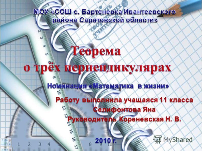 Работу выполнила учащаяся 11 класса Селифонтова Яна Руководитель Кореневская Н. В.