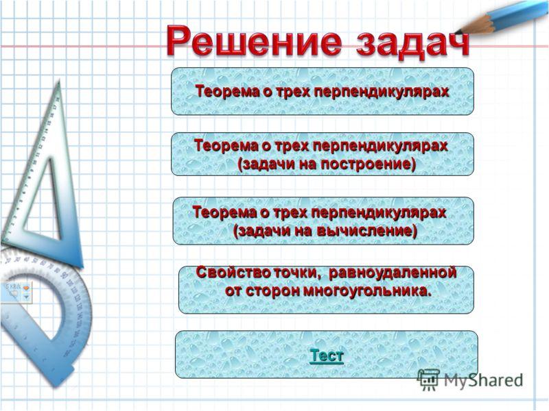 Теорема о трех перпендикулярах Теорема о трех перпендикулярах Теорема о трех перпендикулярах Теорема о трех перпендикулярах (задачи на построение) (задачи на построение) Теорема о трех перпендикулярах Теорема о трех перпендикулярах (задачи на вычисле