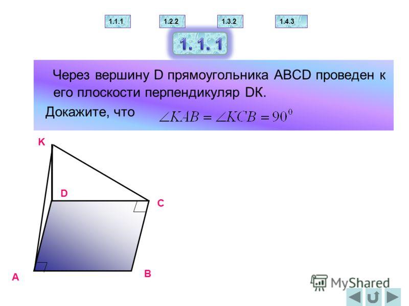 Через вершину D прямоугольника ABCD проведен к его плоскости перпендикуляр DК. Докажите, что A B C D K 1.1.11.2.21.3.21.4.3