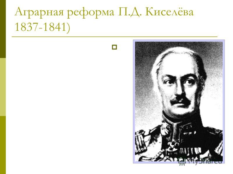 Аграрная реформа П.Д. Киселёва 1837-1841)