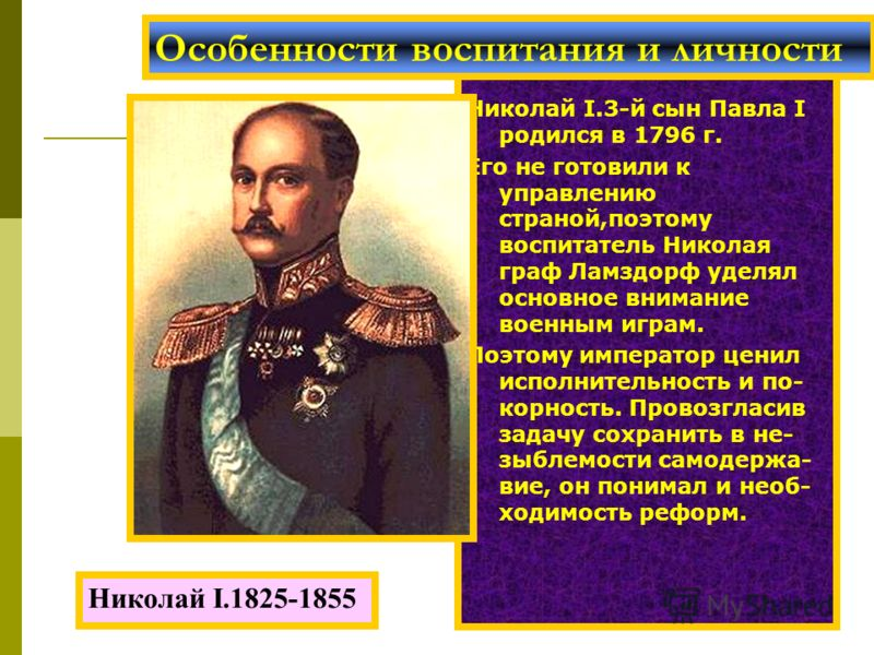 Николай I.3-й сын Павла I родился в 1796 г. Его не готовили к управлению страной,поэтому воспитатель Николая граф Ламздорф уделял основное внимание военным играм. Поэтому император ценил исполнительность и по- корность. Провозгласив задачу сохранить