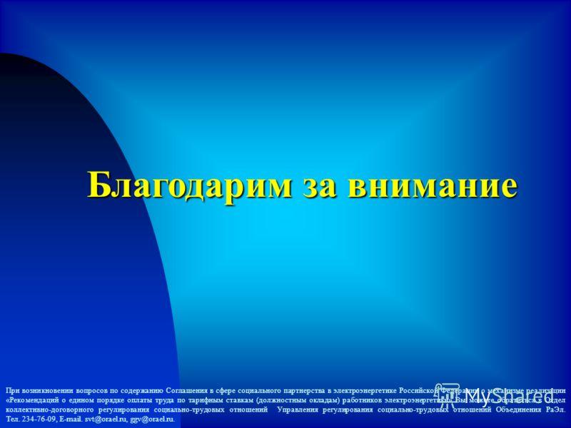 Благодарим за внимание При возникновении вопросов по содержанию Соглашения в сфере социального партнерства в электроэнергетике Российской Федерации о механизме реализации «Рекомендаций о едином порядке оплаты труда по тарифным ставкам (должностным ок