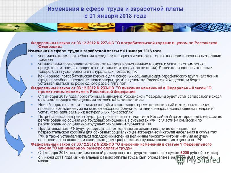 Изменения в сфере труда и заработной платы с 01 января 2013 года Федеральный закон от 03.12.2012 N 227-ФЗ