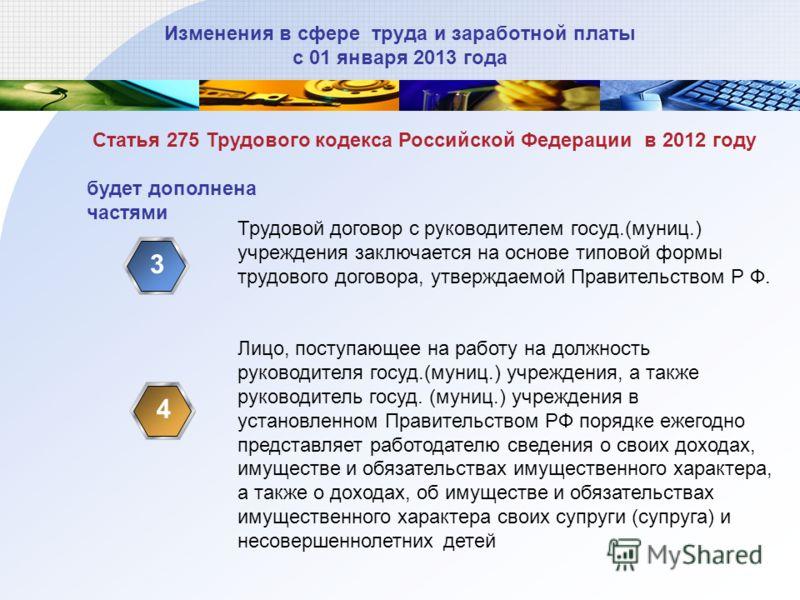 Изменения в сфере труда и заработной платы с 01 января 2013 года 2 3 4 Статья 275 Трудового кодекса Российской Федерации в 2012 году будет дополнена частями Трудовой договор с руководителем госуд.(муниц.) учреждения заключается на основе типовой форм