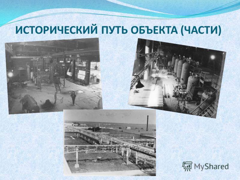 ИСТОРИЧЕСКИЙ ПУТЬ ОБЪЕКТА (ЧАСТИ) Директивой Генерального штаба Красной Армии 001310 от 3 июля 1941 года был образован центральный склад Управления вооружения химической защиты 562. Склад предназначался для обслуживания хим. войск. В мае 1942 года ск