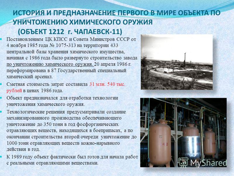 В период с 1963 по 1968 год командиром части был полковник Статников Дмитрий Николаевич. За это время было начато строительство щебеночно-битумной дороги от проходной технической территории через городок до основной магистрали Куйбышев- Саратов. Стро