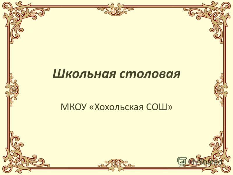 Школьная столовая МКОУ «Хохольская СОШ»