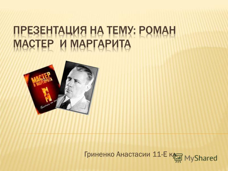 Гриненко Анастасии 11-Е кл.