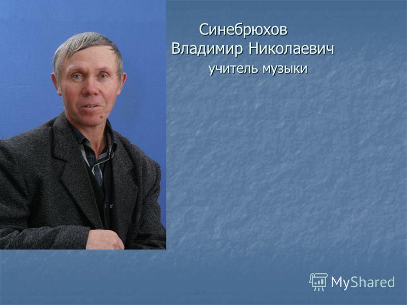 Синебрюхов Владимир Николаевич учитель музыки Синебрюхов Владимир Николаевич учитель музыки