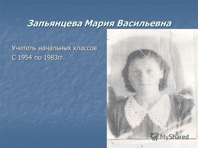 Запьянцева Мария Васильевна Учитель начальных классов С 1954 по 1983гг.