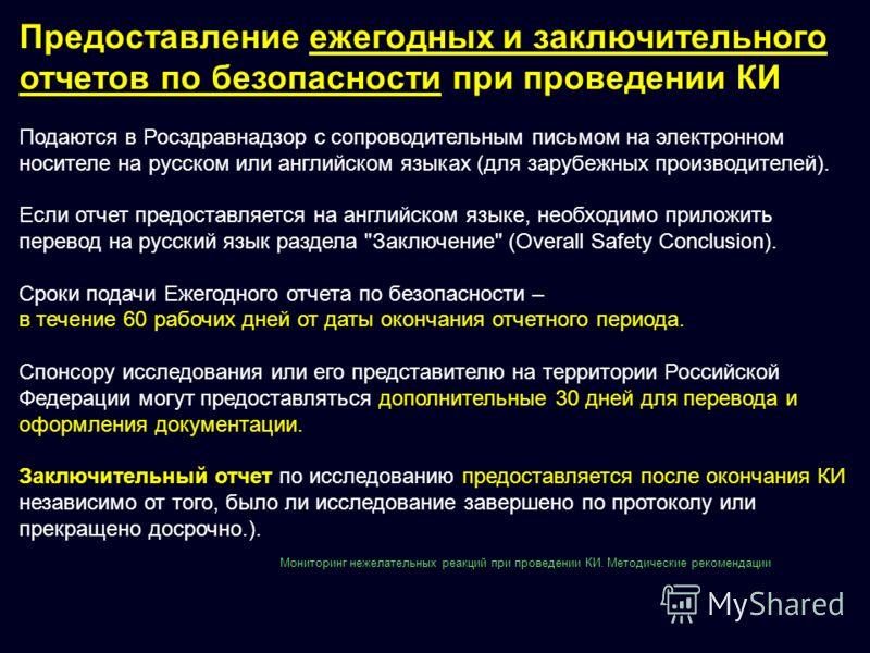 Предоставление ежегодных и заключительного отчетов по безопасности при проведении КИ Подаются в Росздравнадзор с сопроводительным письмом на электронном носителе на русском или английском языках (для зарубежных производителей). Если отчет предоставля