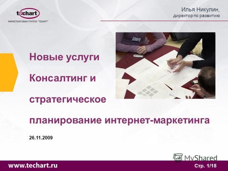 Илья Никулин, директор по развитию Стр. 1/18 Новые услуги Консалтинг и стратегическое планирование интернет-маркетинга 26.11.2009