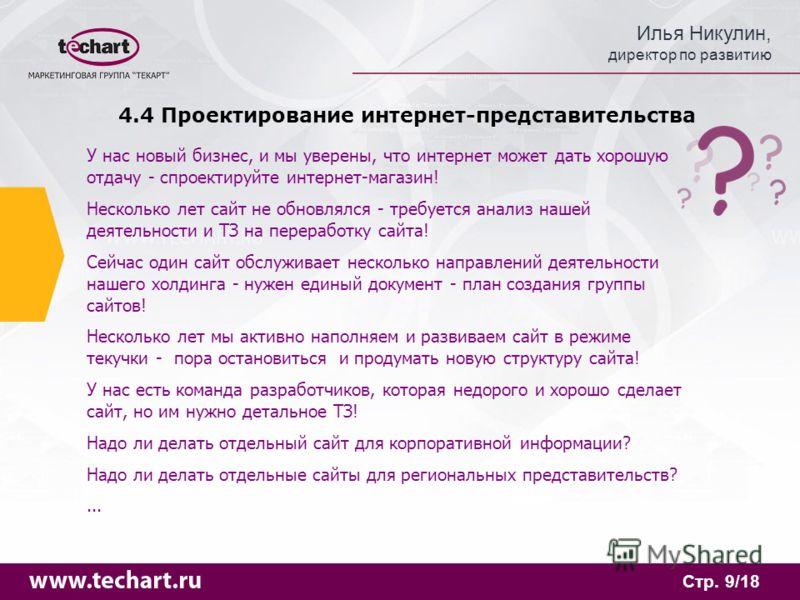 Илья Никулин, директор по развитию Стр. 9/18 4.4 Проектирование интернет-представительства У нас новый бизнес, и мы уверены, что интернет может дать хорошую отдачу - спроектируйте интернет-магазин! Несколько лет сайт не обновлялся - требуется анализ