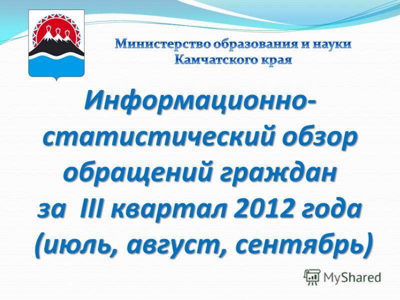 Информационно- статистический обзор обращений граждан за III квартал 2012 года (июль, август, сентябрь)