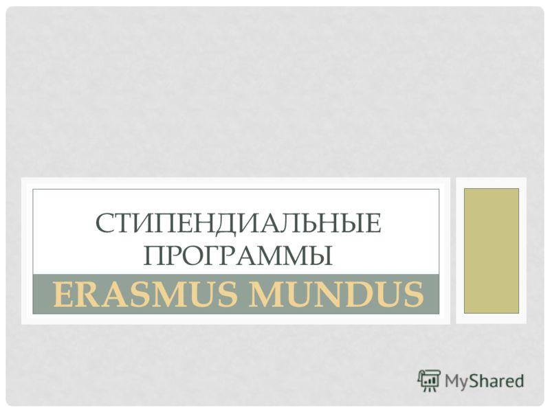 СТИПЕНДИАЛЬНЫЕ ПРОГРАММЫ ERASMUS MUNDUS