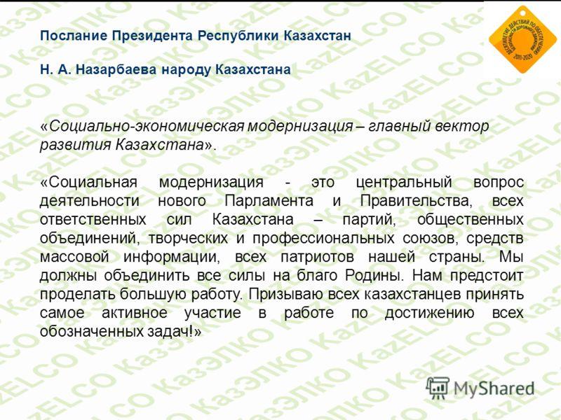 «Социально-экономическая модернизация – главный вектор развития Казахстана». «Социальная модернизация - это центральный вопрос деятельности нового Парламента и Правительства, всех ответственных сил Казахстана – партий, общественных объединений, творч