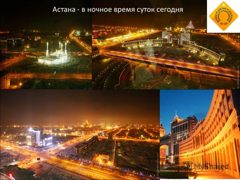 Астана - в ночное время суток сегодня
