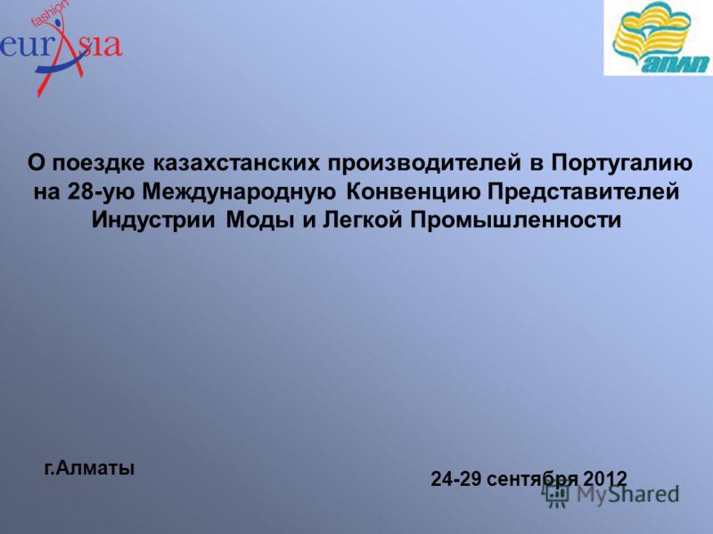О поездке казахстанских производителей в Португалию на 28-ую Международную Конвенцию Представителей Индустрии Моды и Легкой Промышленности г.Алматы 24-29 сентября 2012